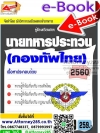 ไฟล์ PDF คู่มือ+แนวข้อสอบ นายทหารประทวน กองทัพไทย พร้อมเฉลยละเอียด ปี 2560