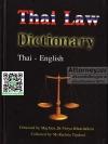 Thai Law Dictionary Thai-English (Hardcover)