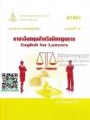 ภาษาอังกฤษสำหรับนักกฎหมาย( English for Lawyers ) เล่ม 1 รศ.สมุทร เซ็นเชาวนิช และคณะ