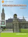 คำอธิบายกฎหมายระหว่างประเทศ ประสิทธิ์ ปิวาวัฒนพานิช
