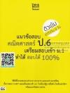 แนวข้อสอบคณิตศาสตร์ ป.6 เตรียมสอบเข้า ม.1 ทำได้ สอบได้ 100 เปอร์เซ็น