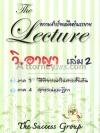 The Lecture วิ.อาญา เล่ม 2 (ภาค 3 วิธีพิจารณาในศาลชั้นต้น ภาค 4 อุทธรณ์และฎีกา) พ.ศ.2556