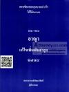 ถาม-ตอบ อาญา 2558 สมชาย พงษ์พัฒนาศิลป์