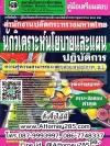 คู่มือ แนวข้อสอบ สำนักงานปลัดกระทรวงมหาดไทย สป.มท. นักวิเคราะห์นโยบายและแผนปฏิบัติการ พร้อมเฉลย
