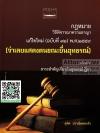 กฎหมาย วิ.อาญา (จำเลยแสดงตนขณะยื่นอุทธรณ์) สาระสำคัญเกี่ยวกับอุทธรณ์ ฎีกา สุพิศ ปราณีตพลกรัง