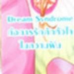 [Bookmark] Dream Syndrome ก่อการรักดักหัวใจในความฝัน