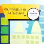 หนังสือกวดวิชา ครูพี่แนน เอ็นคอนเสป สอบเข้าเตรียม และม.4 โรงเรียนดัง + Premium Exercise เล่มหนาใหญ่ มี Answer Key เฉลยด้านหลัง