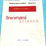 ►หนังสือประถม◄ KID 4243 GET หนังสือกวดวิชา คอร์สรวม ป.4 เทอม 1 วิชาภาษาวิทยาศาสตร์ มีสรุปเนื้อหาสำคัญง่ายๆ มีโจทย์แบบฝึกหัดประจำบททุกบท มีเน้นจุดสำคัญที่ควรจำ จดครบเกือบทั้งเล่ม จดละเอียด จดเป็นระเบียบเรียบร้อย