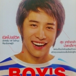 Boy's Story / บอย พิษณุ