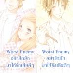 [Bookmark] Worst Enemy อย่ายึกยัก มาให้รักเสียดีๆ