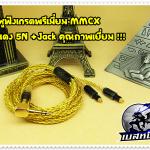 สายหูฟังเกรดพรีเมี่ยม เพียวทองแดง 5N+Jack คุณภาพเยียม (MMCX) (GOLD)