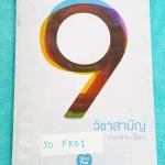 ►ครูพี่หมุย◄ SO FR01 วิชาภาษาไทย 9 วิชาสามัญ พี่หมุยสรุปเนื้อหากระชับ ก่อนตะลุยโจทย์ พี่หมุยบอกแนวข้อสอบที่ชอบออกสอบบ่อยๆ มีสำนวนฮิตที่ชอบเจอในข้อสอบ จดครบทั้งเล่ม จดสี จดละเอียด