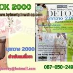 บุกกวาง2000 (Detox2000)