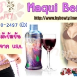 น้ำผลไม้เข้มข้น บี มาคิอิ (B maqui) หรือ มากี้เบอร์รี่  (Maqui Berry)