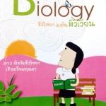 หนังสือเรียนพิเศษ Ondemand พี่วิเวียน ติวเข้มชีววิทยาเข้าเตรียมอุดม