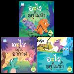 PBP-10 หนังสือชุดไดโนน้อยรักษ์โลก (ปกอ่อน)