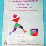 ►ข้อสอบแข่งขัน◄ MA 8210 รวมข้อสอบแข่งขันคณิตศาสตร์ พร้อมแนวคิด ปี 2554 ระดับประถม ม.ต้น ม.ปลาย โดยสมาคมคณิตศาสตร์แห่งประเทศไทย ในพระบรมราชูปถัมถ์ กระดาษขาวใหม่ ไม่มีรอยเขียน หายาก ไม่มีพิมพ์เพิ่ม ขายเกินราคาปก ด้านหลังมีเฉลยละเอียดครบทุกข้อ บางข้อเฉลยละเอ