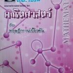 หนังสือกวดวิชา The Brain วิชา คณิตศาสตร์ : ทฤษฎีกราฟเบื้องต้น