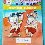 ►อ.กอล์ฟ◄ TH 9344 ภาษาไทย ม.2 เทอม 1 จดครบเกือบทั้งเล่ม มีข้อสังเกต ข้อควรระวังมากมาย
