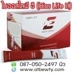 ไบออสไลฟ์ อี (Bios Life E) ช่วยเพิ่ม พลังงานและความสดชื่นของชีวิต 1 กล่อง 30 ซอง