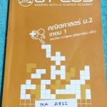 ►พี่โอ๋โอพลัส◄ MA A811 หนังสือกวดวิชา คณิตศาสตร์ ม.2 เทอม 1 สรุปสูตรและเนื้อหาสำคัญ พร้อมโจทย์แบบฝึกหัดและเฉลย จดครบเกือบทั้งเล่ม จดละเอียด มีจดเน้นจุดที่ชอบบออกสอบบ่อยในข้อสอบเข้า ม.4 ร.ร.เตรียมอุดม, ข้อสอบ สสวท. ,มีจด O-Plus Tips เทคนิคลัดของพี่โอ๋หลายห