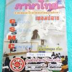 ►สอบเข้าเตรียมอุดม◄ TH 7889 หนังสือกวดวิชา สถาบัน GSMC อัจฉริยภาพภาษาไทย เทอมปลาย อ.นฤมล กวดเข้มเข้า ร.ร.เตรียมอุดมศึกษา เนื้อหาตีพิมพ์สมบูรณ์ อาจารย์สรุปเนื้อหาทีละบท สรุปเรียงเป็นข้อๆ อ่านง่าย แบบฝึกหัดจดครบเฉลยครบ