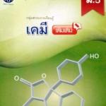 หนังสือกวดวิชา Atom Apply เคมี ม.5 ห้อง Gifted