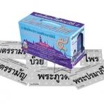SKG-05 บัตรคำภาษาไทย ป.5