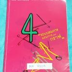 ►พี่แท็ป เอเลเวล◄ MA 7204 คณิตศาสตร์ ม.ต้น เล่ม 4 ระบบสมการ อสมการ และกราฟ จดครบเกือบทั้งเล่ม จดละเอียด มีเทคนิค ข้อควรรู้ ข้อสังเกตการทำโจทย์มากมาย ในหนังสือมีรวบรวมข้อสอบตะลุยโจทย์การแข่งขันจากสนามสอบดังๆหลายแห่งเช่น เพชรยอดมงกุฎ ข้อสอบทุนหลวง ข้อสอบชิง