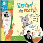 PBP-152 ปีเตอร์กับหมาป่า (หนังสือ+วีซีดี นิทานประกอบดนตรีคลาสสิก ภาษาไทย)