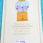 ►สอบเข้าเตรียมอุดม◄ TU 4788 Bingoal หนังสือสรุปเนื้อหาวิชาไทย อังกฤษ พร้อมโจทย์แบบฝึกหัด และเฉลย+เฉลยละเอียด โดยรุ่นพี่ร.ร.เตรียมอุดมศึกษา มี Trick เทคนิคลัดเยอะมาก หนังสือเล่มหนาใหญ่ ขายเกินราคาปก