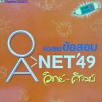 หนังสือข้อสอบ O-NET,A-NET' 49 วิทย์ – ศิลป์พร้อมเฉลย