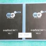 ►We Brain◄ MA 3568 หนังสือกวดวิชาคณิตศาสตร์ ตะลุยโจทย์ PAT 1 Vol.1+2 พร้อมไฟล์เฉลย #เล่ม1 จดละเอียดครบเกือบทั้งเล่ม มีหลายหน้าเว้นว่างไปบ้าง #เล่ม2 ใหม่เอี่ยม ไร้รอยขีดเขียน มีไฟล์เฉลยละเอียดบางข้อส่งให้ต่างหาก