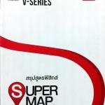 หนังสือพี่โหน่ง Ondemand สรุปสูตรฟิสิกส์ Supermap V-Series ปี 2557
