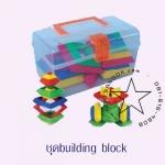 PS-2009 ชุด Building Block
