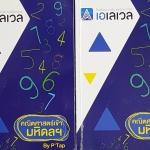 หนังสือสอบเข้า ม.4 พี่แท็ป เอเลเวล คณิตศาสาตร์เข้ามหิดล เล่ม 1+2 ครบเซ็ท
