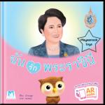 PBP-189 ฉันรักพระราชินี อ่านแบบ AR Book (ปกแข็ง)