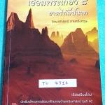 ►สอบเข้าเตรียมอุดม◄ TU 7316 เอื้อมพระเกี้ยว 8 ธาตรีกัมปนาท เรียบเรียงโดย น.ร.ในโครงการพัฒนาศักยภาพด้านคณิตศาสตร์รุ่นที่ 14 โรงเรียนเตรียมอุดมศึกษา หนังสือสรุปเนื้อหาสำคัญวิชาวิทยาศาสตร์ ภาษาอังกฤษ พร้อมแบบฝึกหัดและคำอธิบายเฉลยละเอียด มีเนื้อหาเพื่อเตรียมส