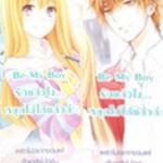 [Bookmark] Be My Boy รักแล้วไง... หยุดไม่ได้แล้วล่ะ