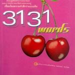 ครูพี่แนน 3131 Words เรียนศัพท์จากประโยค