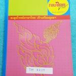 ►ครูลิลลี่◄ TH 7219 ติวเข้มภาษาไทย ตะลุยโจทย์เข้าเตรียมอุดมศึกษา ในหนังสือมีเนื้อหาและโจทย์แบบฝึกหัดวิชาภาษาไทยเพื่อเตรียมสอบเข้า ม.4โดยเฉพาะ มีจดครึ่งเล่ม มีเรื่องต่างๆดังนี้ 1.คำ 7 ชนิด 2.แบบฝึกหัดเรื่องการสะกดคำ 3.เครื่องหมายวรรคตอน 4.ลักษณนาม 5.แบบฝึก