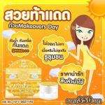 Day Cream กันแดดตัวเด็ดของ Ami skincare