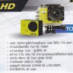 TCM027A