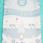 ►พี่หมุย Enconcept◄ TH 7511 ภาษาไทย ม.1 เทอม 1 เล่มแบบฝึกหัด จดครบเกือบทั้งเล่ม