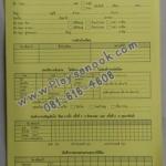 PBT-014 บัตรบันทึกสุขภาพประจำตัวเด็กนักเรียน (ส.ศ.3)1 ชุด มี 12 เล่ม