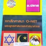 ►อ.ชัย สังคม◄ SO 6565 หนังสือสังคม ม.ปลาย เจาะลึกศาสนา O-NET พระพุทธศาสนาและศาสนาสากล มีสรุปเนื้อหาสมบูรณ์ทั้งเล่ม อาจารย์สรุปเนื้อหาเป็นตารางเปรียบเทียบ ทำให้เห็นภาพรวมง่ายขึ้น อ่านเข้าใจง่าย มีจดเนื้อหาที่เรียนในคอร์สเพิ่มเติม แบบฝึกหัดมีจดเฉลยบางข้อ ด้