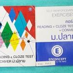 ►ครูพี่แนน Enconcept◄ ENG FR02 เซ็ท Reading + Cloze Test +Conversation ม.ปลาย 2 เล่ม ประกอบด้วยหนังสือเรียน 1 เล่ม หนังสือแบบฝึกหัด 1 เล่ม ในหนังสือเรียนจดครบเกือบทั้งเล่ม มีเทคนิคการทำข้อสอบ รวมทั้งเทคนิคในการตอบคำถามว่า เมื่ออ่านโจทย์เสร็จ ควรทำอะไรก่อน