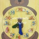 นาฬิกาพี่หมี