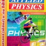 หนังสือเรียนพิเศษ Applied Physics วิทยาศาสตร์ (ฟิสิกส์) ม.ต้น เล่ม 1
