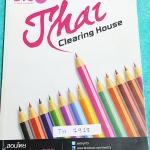 ►The BTS◄ TH 7918 อ.เกศ วิชาภาษาไทย เคลียร์ลิ่งเฮ้าส์ Clearing House สรุปเนื้อหา มีตัวอย่างข้อสอบอาจารย์มีเน้นจุดที่สำคัญๆหลายจุด จดครบเกือบทั้งเล่ม จดด้วยปากกาสี เล่มหนาใหญ่
